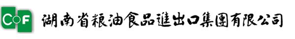 湖南省新万博平台食品进出口万博体育下载安装有限公司官方网站