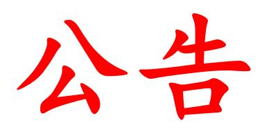 新万博平台万博体育下载安装控股子公司湖南新五丰股份有限公司关于招募广州从化肉品屠宰加工交易项目投资合作主体的通告