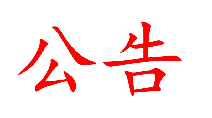 湖南省新万博平台食品进出口万博体育下载安装有限公司办公区域道路维修改造项目中标候选人公示