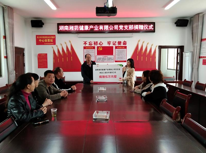 湘药健康公司党支部开展结对帮扶活动
