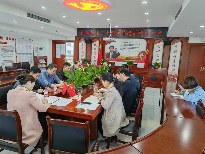 爱游戏注册地址集团二支部召开换届选举党员大会