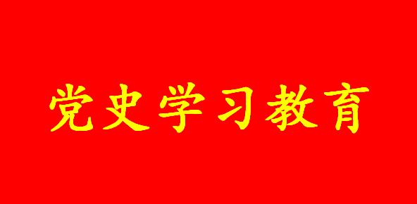 """爱游戏注册地址集团以""""三比""""推动党史爱游戏最新官方教育见实效"""